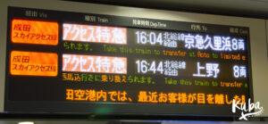 Tablica informacyjna na stacji w Tokio